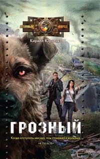 Юрченко, Кирилл  - Грозный. Пес, который искал человека