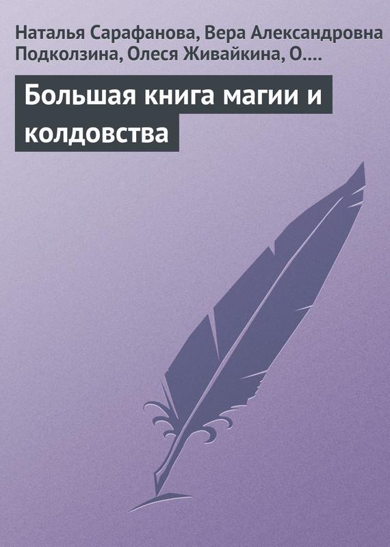 Наталья Сарафанова Большая книга магии и колдовства наталья пирогова большая свадебная книга