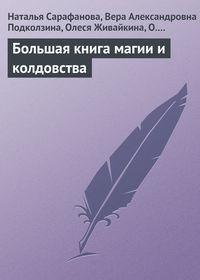 - Большая книга магии и колдовства