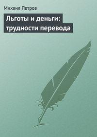 - Льготы и деньги: трудности перевода