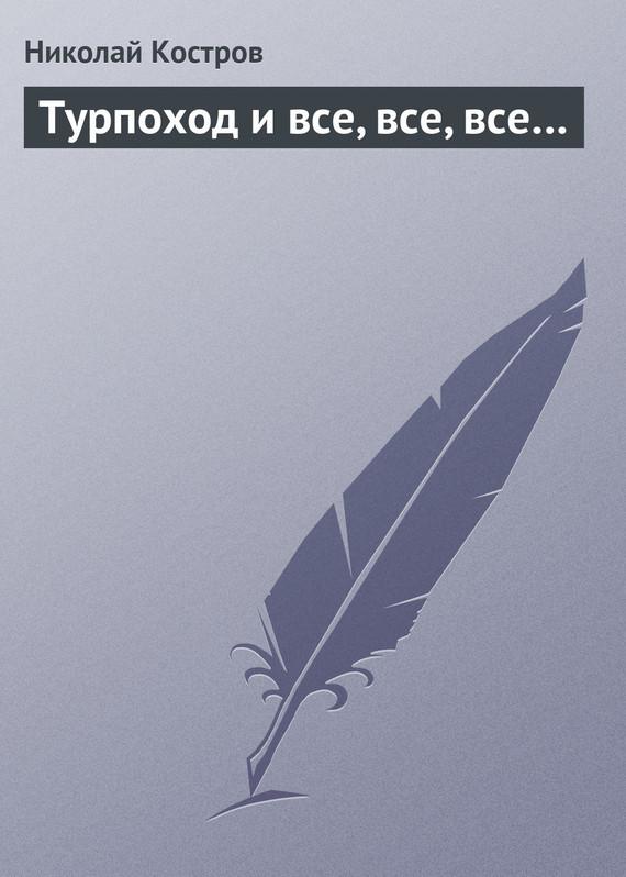 Николай Костров бесплатно