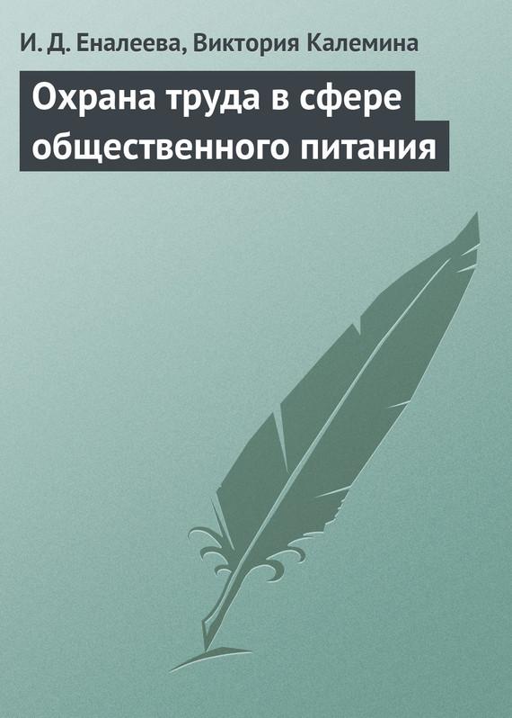 И. Д. Еналеева Охрана труда в сфере общественного питания охрана труда в малом бизнесе ремонт бытовой техники