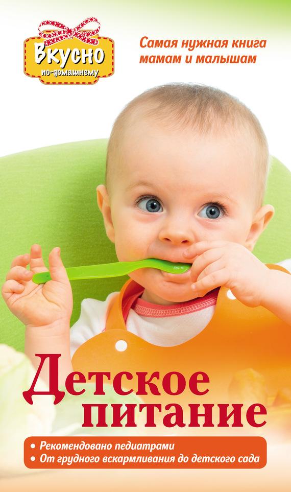 Т. И. Тарабарина Детское питание. Самая нужная книга – мамам и малышам от рождения до 3 лет детское питание от рождения до 3 лет секреты здорового развития малыша