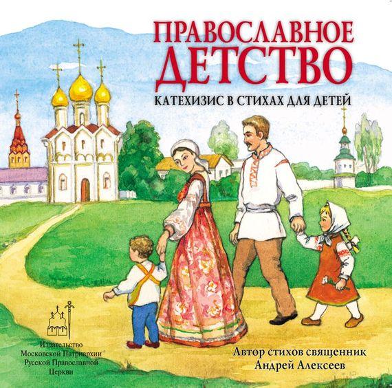 священник Андрей Алексеев Православное детство. Катехизис в стихах для детей священник алексий мороз путь жизни – православный