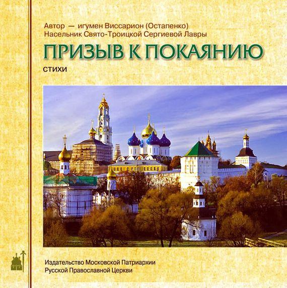 игумен Виссарион (Остапенко) бесплатно