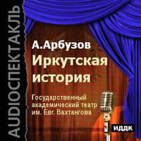 Арбузов, Алексей  - Иркутская история (спектакль)