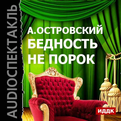 Александр Островский Бедность не порок (спектакль)