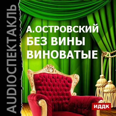 Александр Островский Без вины виноватые (спектакль)
