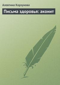 Корзунова, Алевтина  - Письма здоровья: аконит