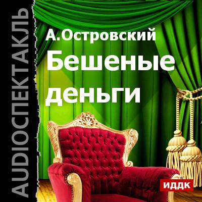 Александр Островский Бешеные деньги (спектакль)