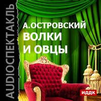 Островский, Александр Николаевич  - Волки и овцы (спектакль)
