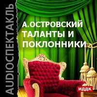 Островский, Александр Николаевич  - Таланты и поклонники (спектакль)