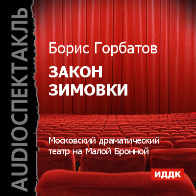 Борис Горбатов (II) Закон зимовки (спектакль) борис горбатов избранное