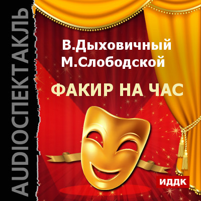 Владимир Дыховичный Факир на час (спектакль) театр сатиры билет 06 февраля
