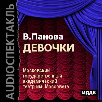 Вера Панова Девочки (спектакль) кокошник инна
