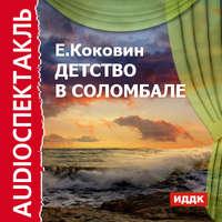 Коковин, Евгений Степанович  - Детство в Соломбале (спектакль)