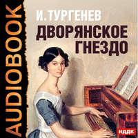 Тургенев, Иван Сергеевич  - Дворянское гнездо (спектакль)