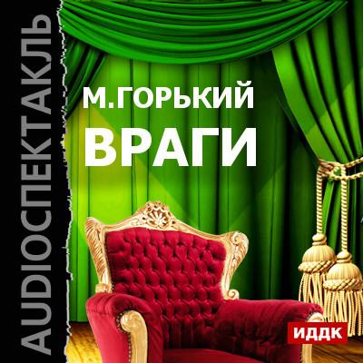 Враги (спектакль) ( Максим Горький  )