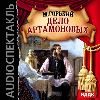 Дело Артамоновых (спектакль)