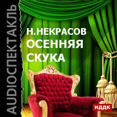 Николай Некрасов Осенняя скука (спектакль) алексей попов