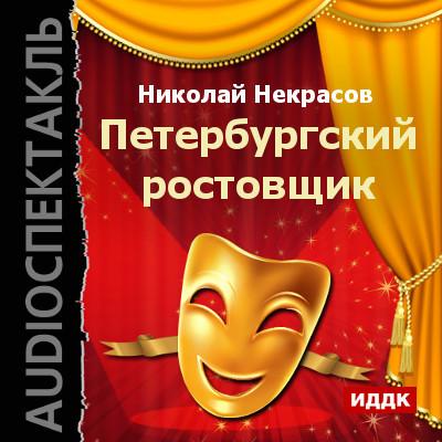 Петербургский ростовщик (спектакль) ( Николай Некрасов  )