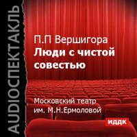 Вершигора, Пётр  - Люди с чистой совестью (спектакль)