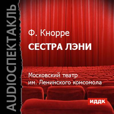 Федор Кнорре Сестра Лэни (спектакль)