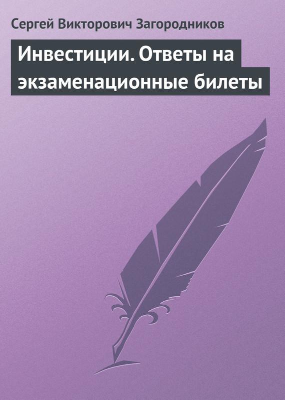 Сергей Викторович Загородников бесплатно