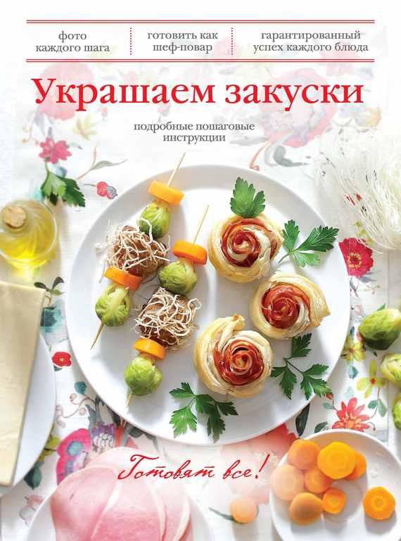 Отсутствует Украшаем закуски отсутствует консервированные закуски