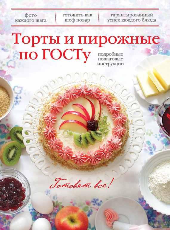 Отсутствует Торты и пирожные по ГОСТу аникеева т сост детское питание по госту вкус нашего детства isbn 9785171000738