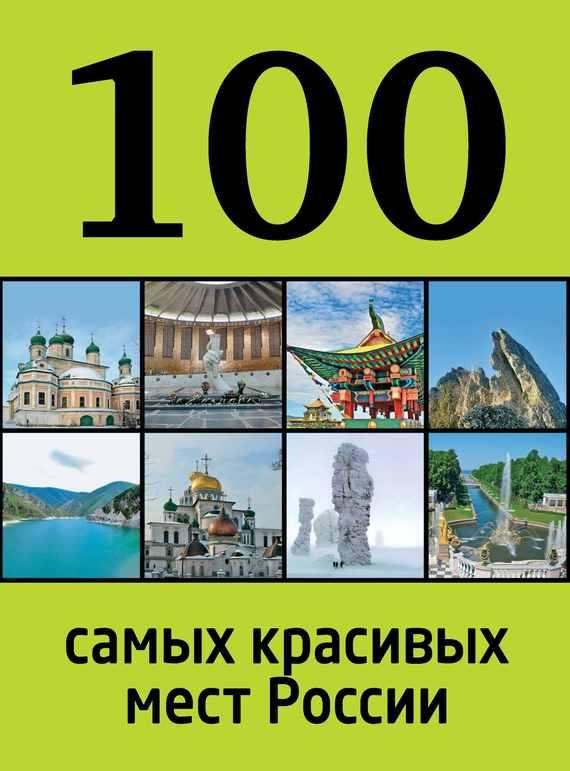 Отсутствует 100 самых красивых мест России отсутствует самые красивые места россии большой путеводитель по городам и времени isbn 978 5 17 104726 9