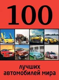 - 100 лучших автомобилей мира