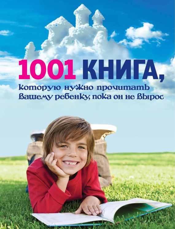 Отсутствует 1001 книга, которую нужно прочитать вашему ребенку, пока он не вырос бокселл п гл ред 1001 книга которую нужно прочитать 2 е издание