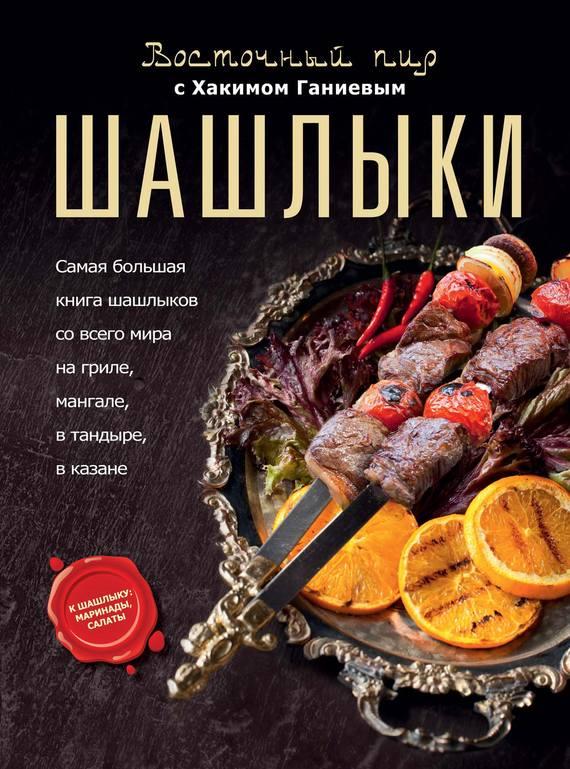 Хаким Ганиев Восточный пир с Хакимом Ганиевым. Шашлыки хаким ганиев энциклопедия узбекской кухни