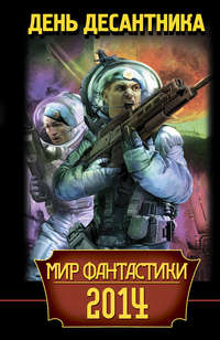 Шакилов, Александр  - Мир фантастики 2014. День Десантника (сборник)