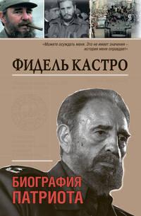 Макарычев, Максим  - Фидель Кастро. Биография патриота