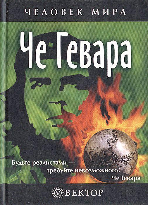 Обложка книги Че Гевара, автор Сборник