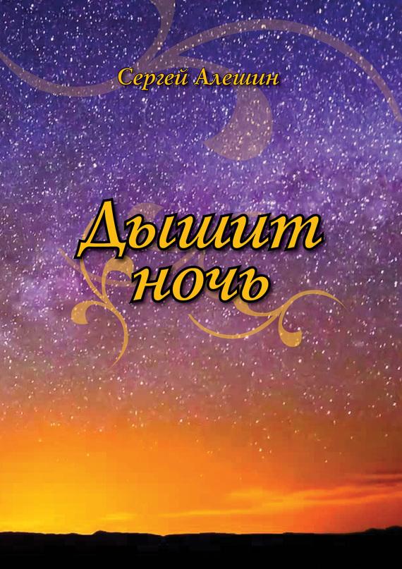 яркий рассказ в книге Сергей Алешин