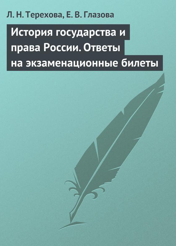 Л. Н. Терехова бесплатно