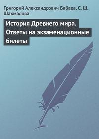 Бабаев, Григорий Александрович  - История Древнего мира. Ответы на экзаменационные билеты