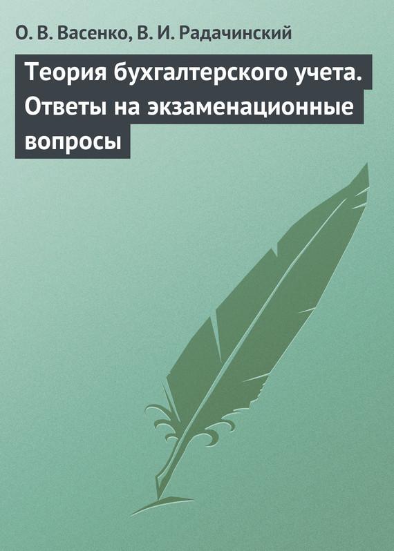 Василий Радачинский, Ольга Васенко - Теория бухгалтерского учета. Ответы на экзаменационные вопросы