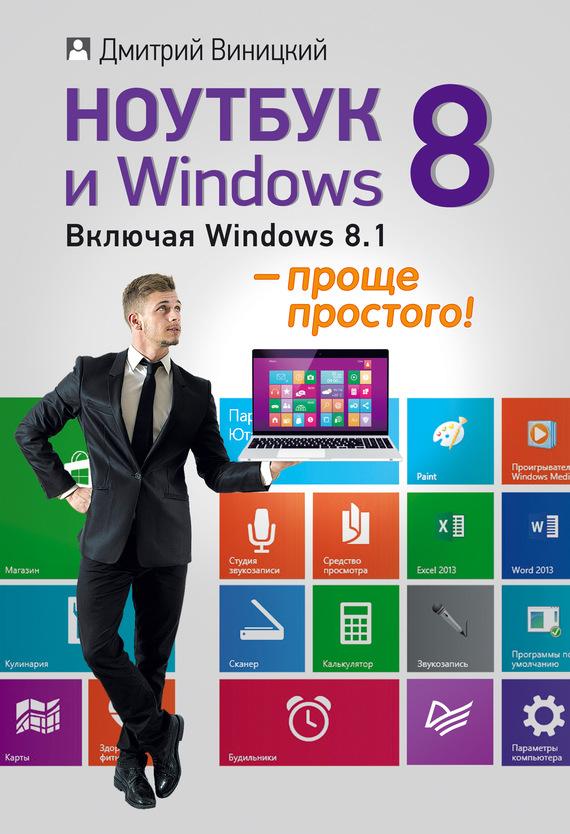 Ноутбук и Windows 8 – проще простого!