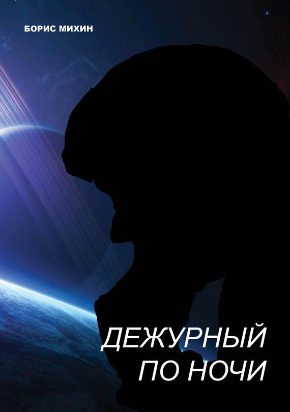 Борис Михин