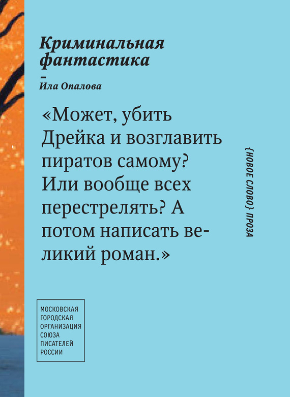 Криминальная фантастика (сборник)