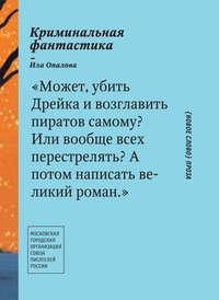 Опалова, Ила  - Криминальная фантастика (сборник)