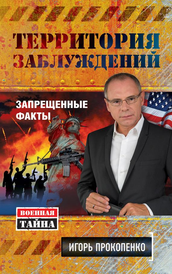 купить Игорь Прокопенко Территория заблуждений. Запрещенные факты по цене 229 рублей