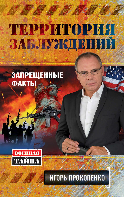Игорь прокопенко территория заблуждений скачать книгу