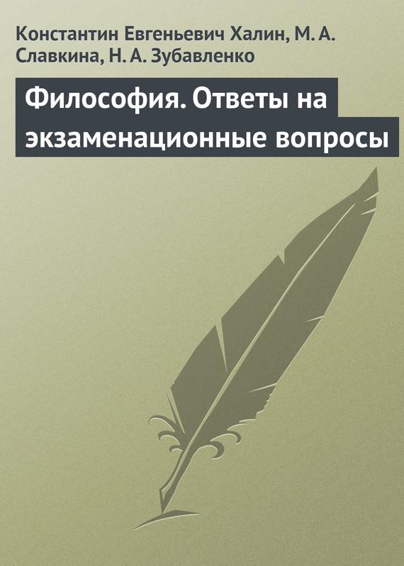 Константин Халин - Философия. Ответы на экзаменационные вопросы