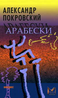 Александр Покровский Арабески