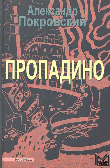 Александр Покровский Пропадино. История одного путешествия автор не указан александр кайдановский в воспоминаниях и фотографиях